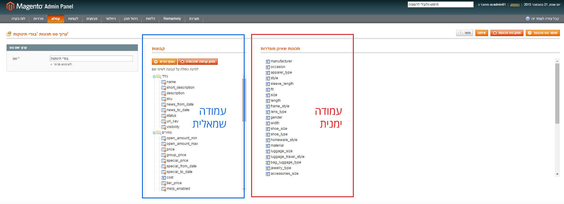 attribute-set-page